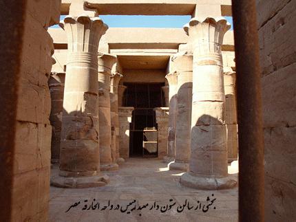 بخشی از سالن ستون دار معبد هیبیس در واحه الخارقه مصر