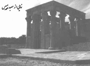 نمایی از معبد هیبیس
