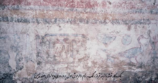 یک کار توشه با زمینه قرمز رنگ به نام داریوش اول بر ورودی دیوارهای معبد هیبیس