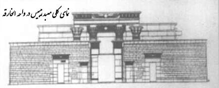 نمای کلی معبد هیبیس در واحه الخارقه