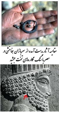 مقایسه آثار بدست آمده از سربازان هخامنشی در مصر با سنگ نگارههای تخت جمشید