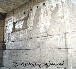 تصاویر داریوش اول بر روی دیوارهای معبد هیبیس