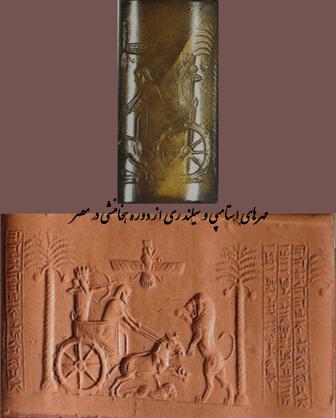 مهرهای استامپی و سیلند ری از دوره هخامنشی در مصر