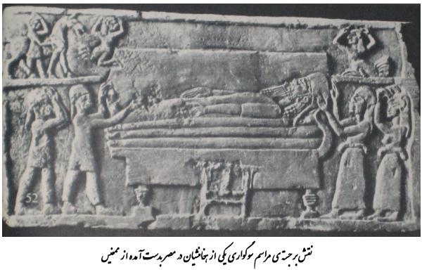 نقش برجسته ی مراسم سوگواری یکی از هخامنشیان در مصر بدست آمده از ممفیس
