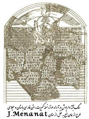 سنگنبشته داریوش در آبراه سوئز، نسخه کبریت