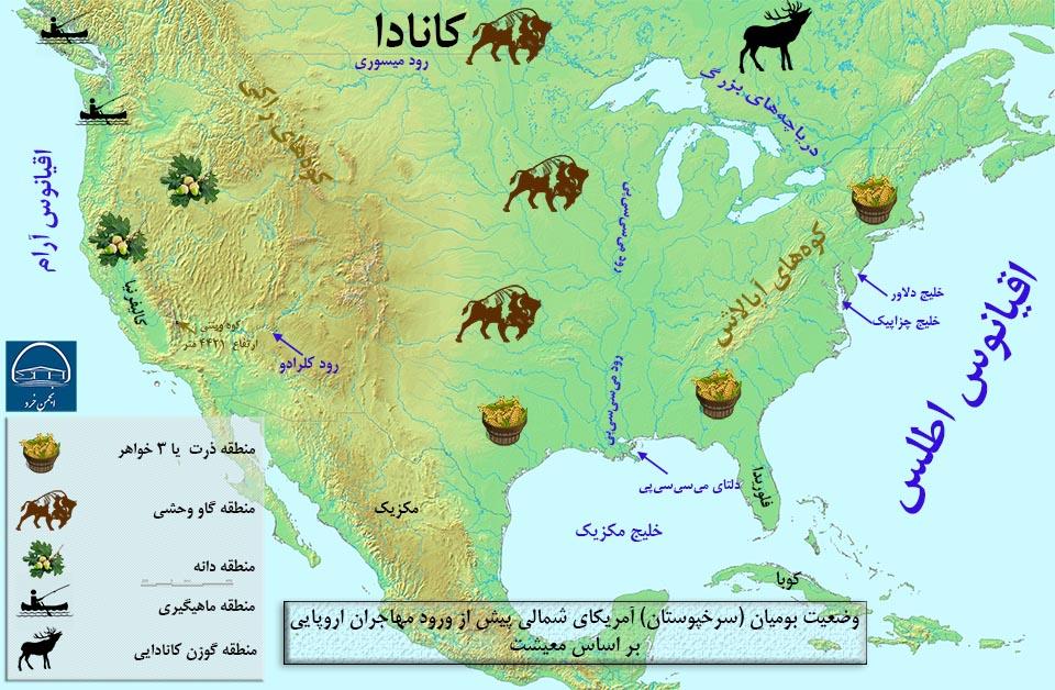 وضعیت بومیان (سرخپوستان) آمریکای شمالی پیش از ورود مهاجران اروپایی بر اساس معیشت