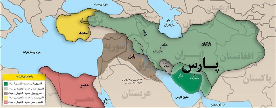 قلمروی پارس پیش از 550 پیش از میلاد
