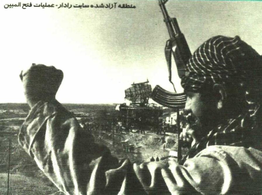 منطقه آزاد شده سایت رادار - عملیات فتح المبین