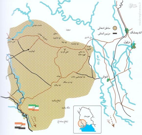 مناطق اشغال شده توسط عراقی ها
