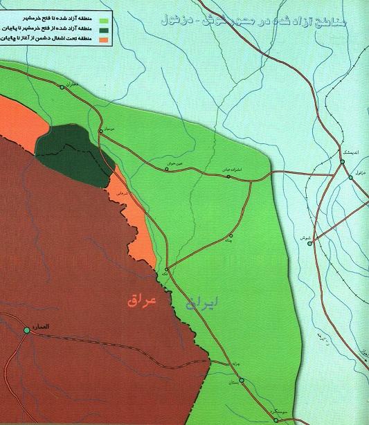 مناطق آزاد شده در محور شوش - دزفول