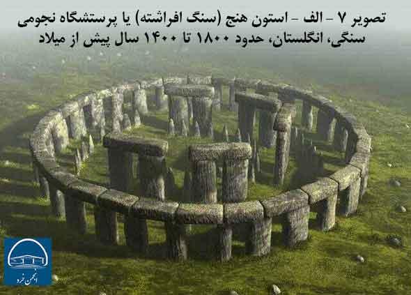 تصویر 7 - الف - استون هنج (سنگ افراشته) یا پرستشگاه نجومی سنگی، انگلستان، حدود 1800 تا 1400 سال پیش از میلاد