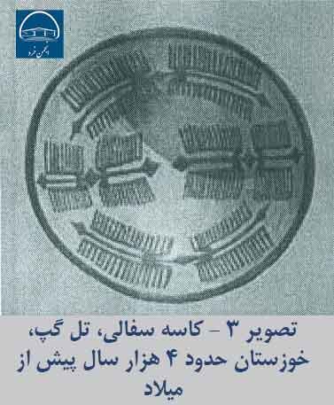تصویر 3 - کاسه سفالی، تل گپ، خوزستان حدود 4 هزار سال پیش از میلاد