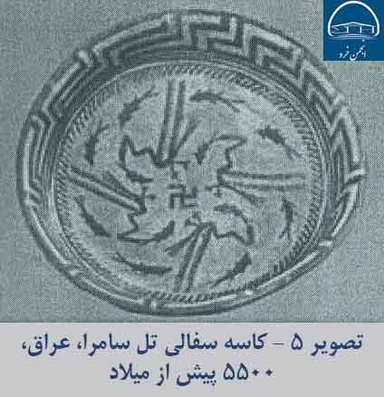 تصویر 5 - کاسه سفالی تل سامرا، عراق، 5500 پیش از میلاد