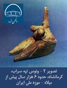 تصویر 2 - ونوس تپه سراب، کرمانشاه، حدود 6 هزار سال پیش از میلاد - موزه ملی ایران