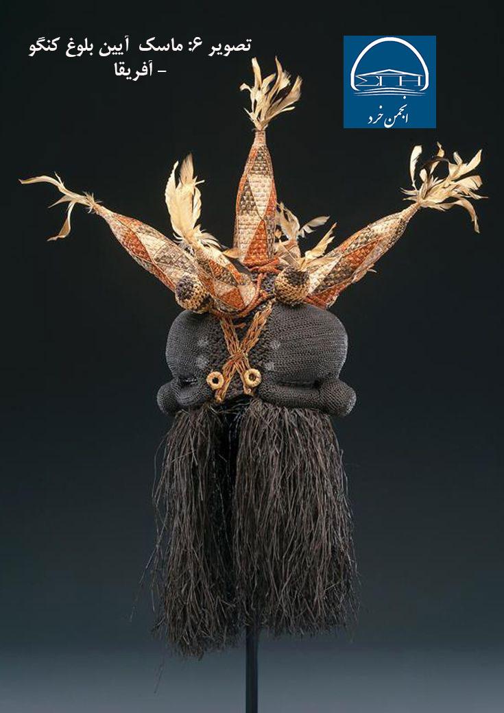 تصویر 6: ماسک آیین بلوغ کنگو آفریقا