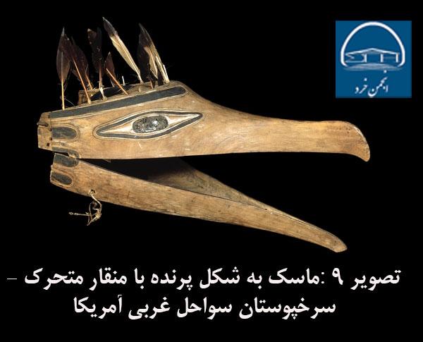 تصویر 9 :ماسک به شکل پرنده با منقار متحرک - سرخپوستان سواحل غربی آمریکا