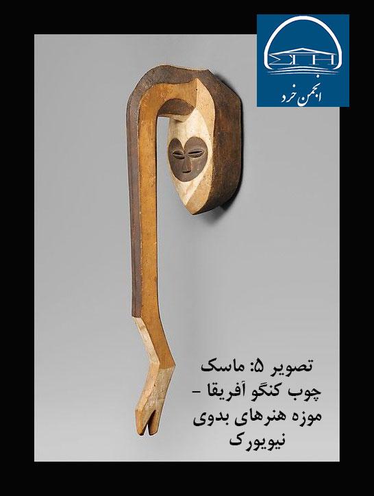 ماسک چوب کنگو آفریقا - موزه هنرهای بدوی نیویورک