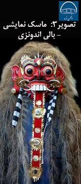 ماسک نمایشی - بالی اندونزی