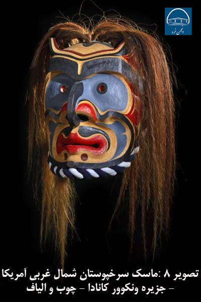 ماسک سرخپوستان شمال غربی آمریکا - جزیره ونکوور کانادا - چوب و الیاف