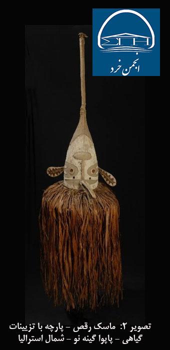 ماسک رقص - پارچه با تزیینات گیاهی