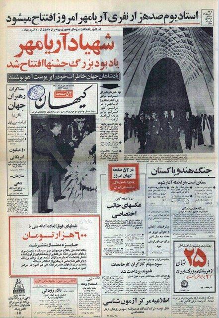 خبر افتتاح برج شهیاد (آزادی) در روزنامه کیهان، به تاریخ یکشنبه، ۲۵ مهرماه ۱۳۵۰