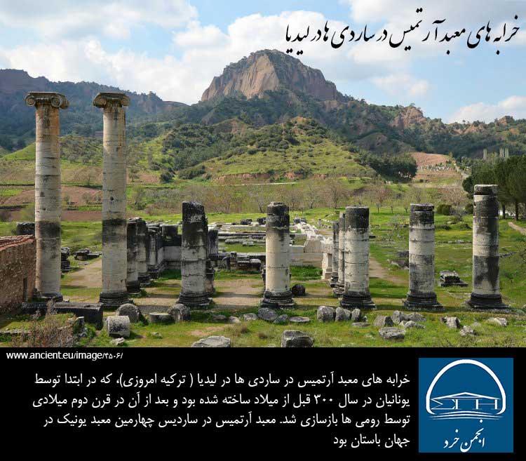 معبد آرتمیس در ساردیس چهارمین معبد یونیک در جهان باستان بود