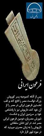 فرعون ایرانی