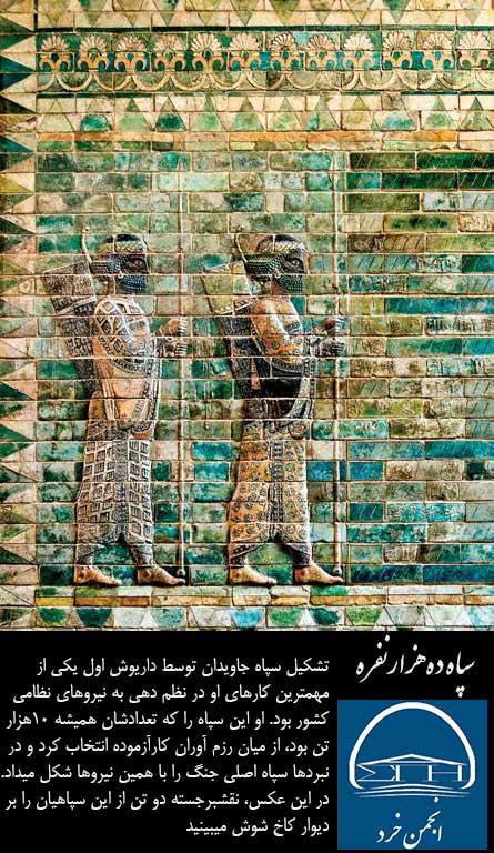 سپاه10هزارنفره