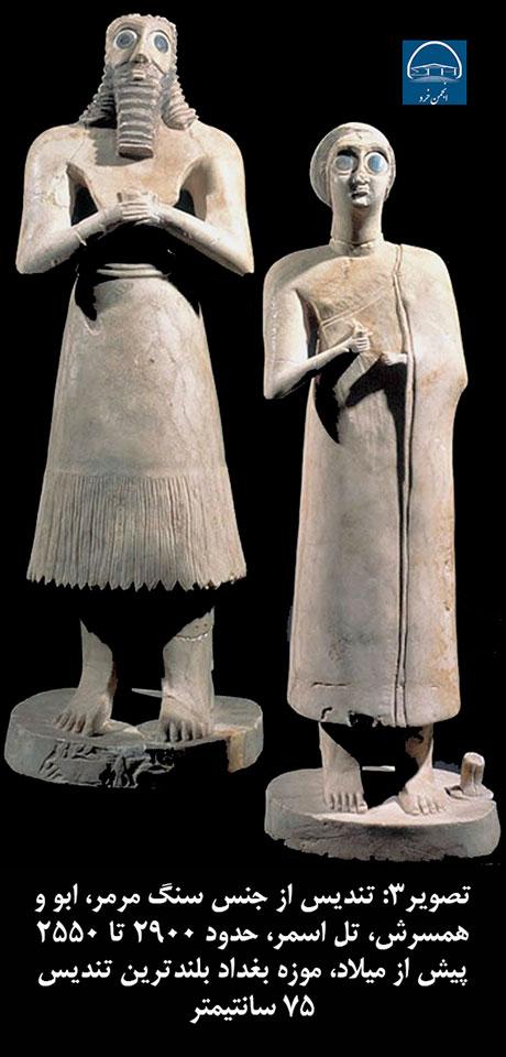 تصویر3- تندیس از جنس سنگ مرمر، ابو و همسرش یافت شده در تل اسمر، حدود 2900 تا 2550 پیش از میلاد، موزه بغداد بلندترین تندیس 75 سانتیمتری