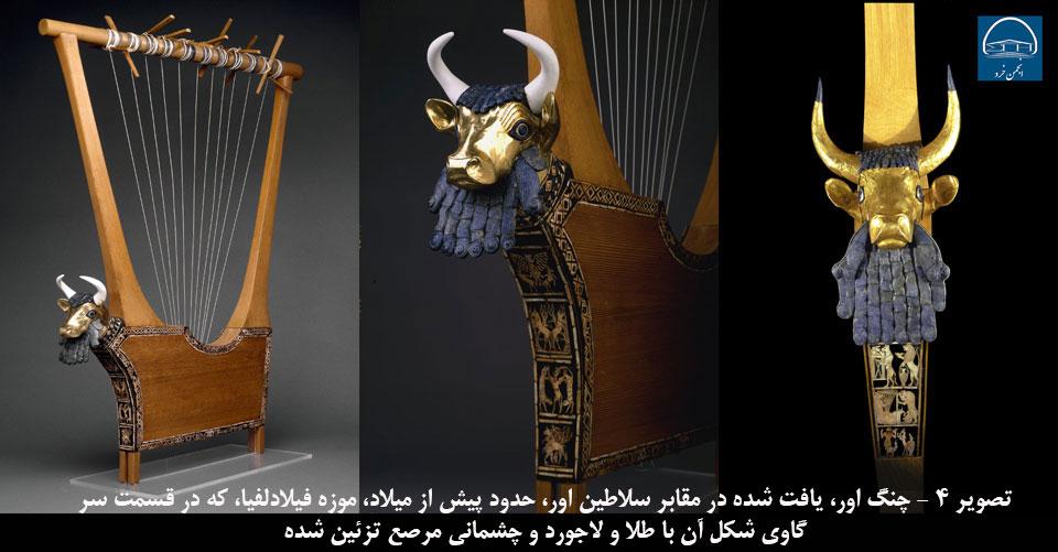 تصویر 4 - چنگ اور، یافت شده در مقابر سلاطین اور، حدود پیش از میلاد، موزه فیلادلفیا، که در قسمت سر گاو شکل آن با طلا و لاجورد و چشمانی مرصع تزئین شده