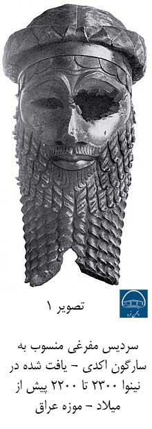 سردیس مفرغی منسوب به سارگون اکدی - یافت شده در نینوا 2300 تا 2200 پیش از میلاد - موزه عراق