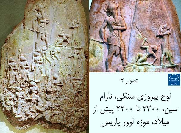 لوح پیروزی سنگی، نارام سین، 2300 تا 2200 پیش از میلاد، موزه لوور پاریس