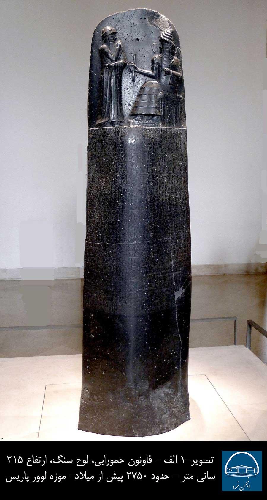 تصویر 1 - الف -قانون نامه حمورابی، لوح سنگی، 215 سانتیمتر، 2750 پیش از میلاد، موزه لوور پاریس