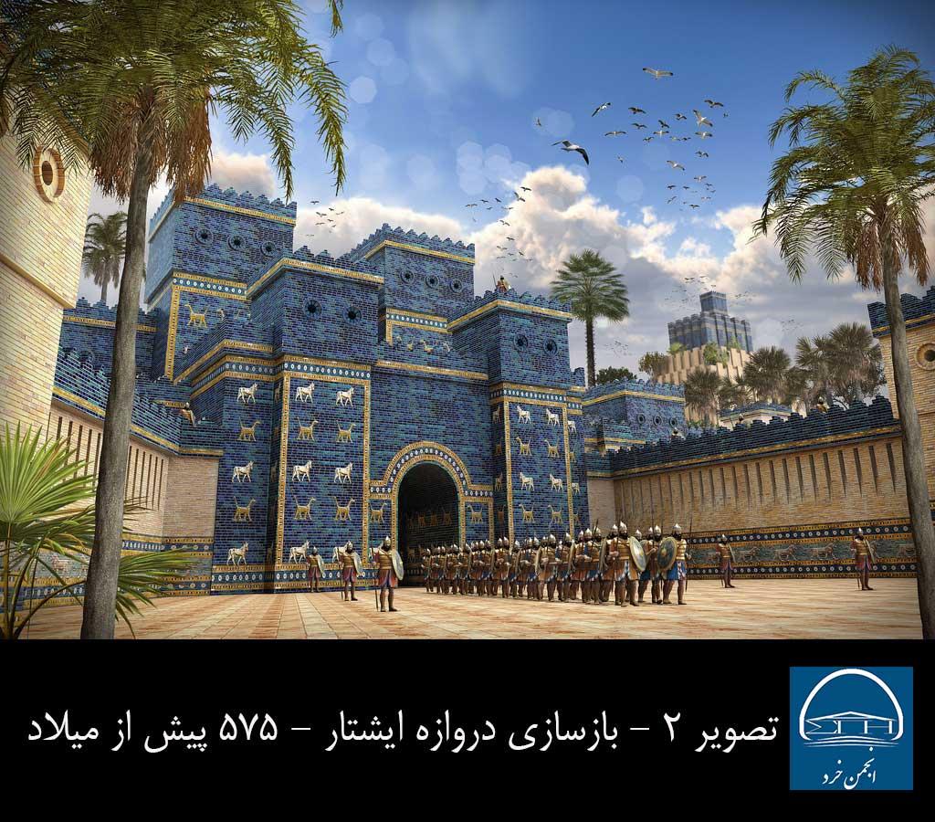 تصویر 2 - بازسازی دروازه ایشتار - 575 پیش از میلاد