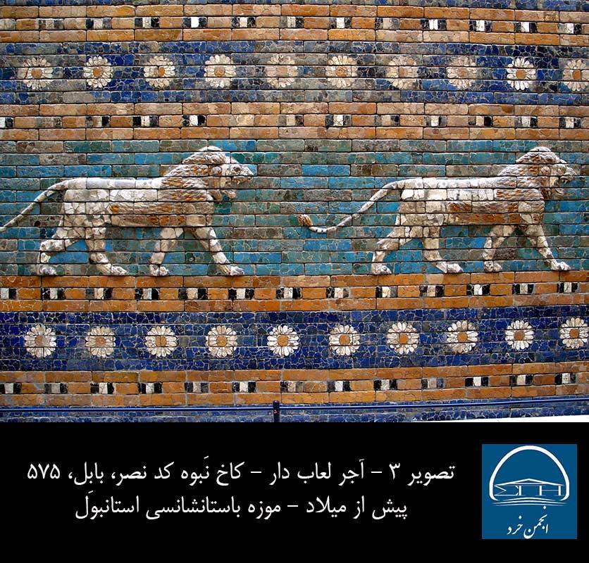 تصویر 3 - آجر لعاب دار، کاخ نَبوه کد نصر، بابل، حدود 575 پیش از میلاد، موزه باستانشناسی استانبول