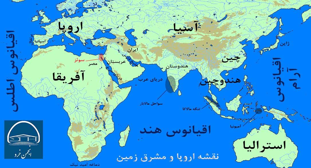 نقشه مشرق زمین و اروپا