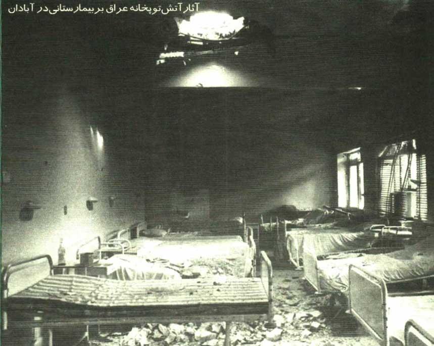 آثار آتش توپخانه عراق بر بیمارستانی در آبادان