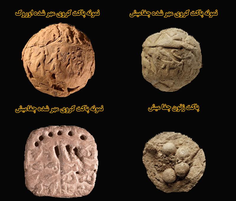 نمونههای از پاکتهای کروی ژتون یافت شده در اوروک و چغامیش