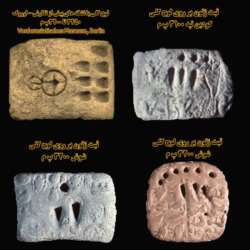 نمونه از ژتونهای یافت شده در میانرودان و ایلام