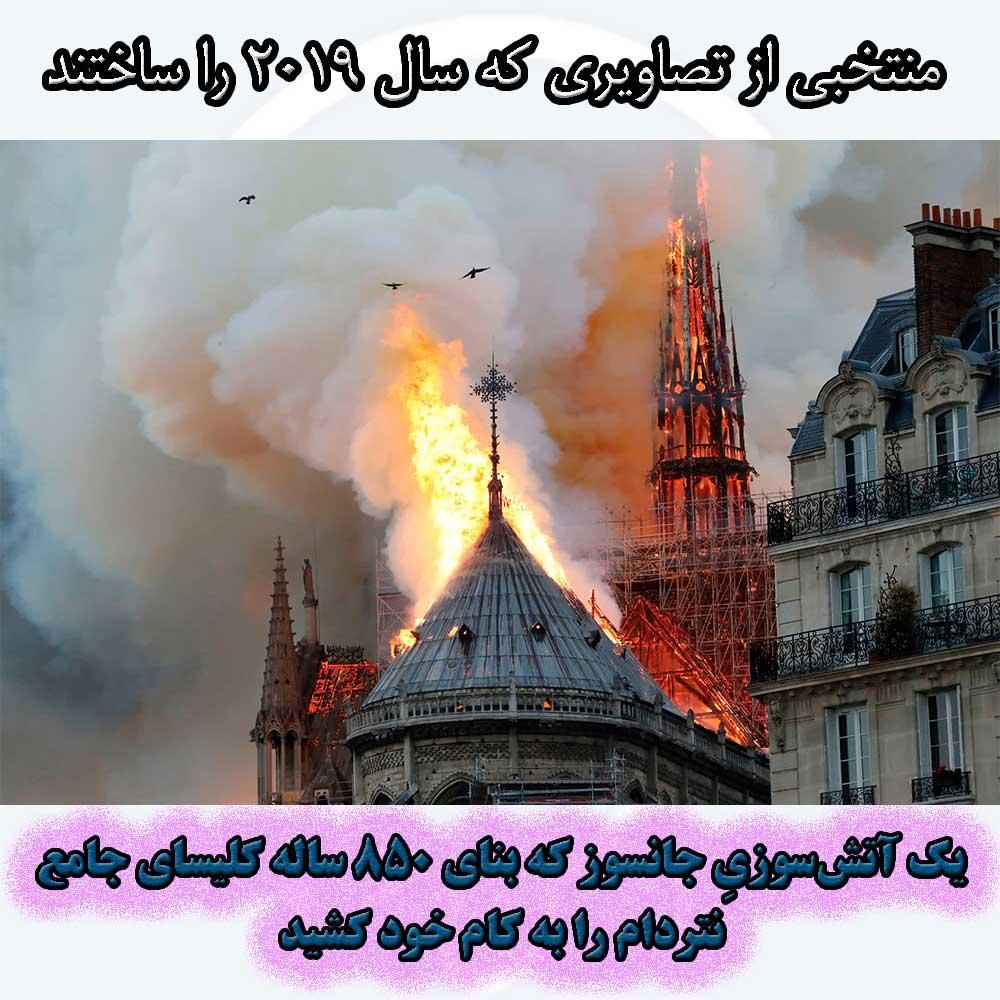 سال ۲۰۱۹ آتشی بود که در ماه آوریل به جان کلیسای «نوتردام» افتاد