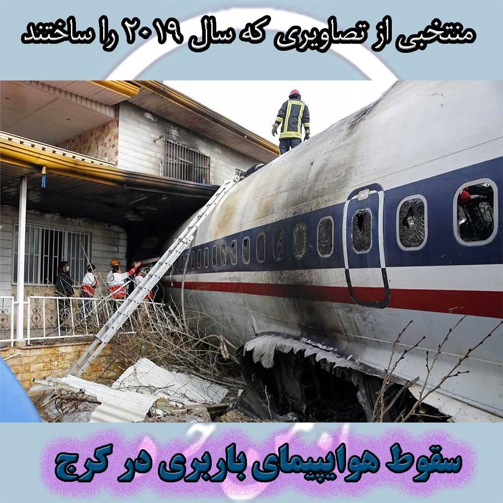 یک هواپیمای باربری در هنگام فرود در فرودگاهِ فتح در نزدیکی شهر کرج در ایران دچار سانحه شد