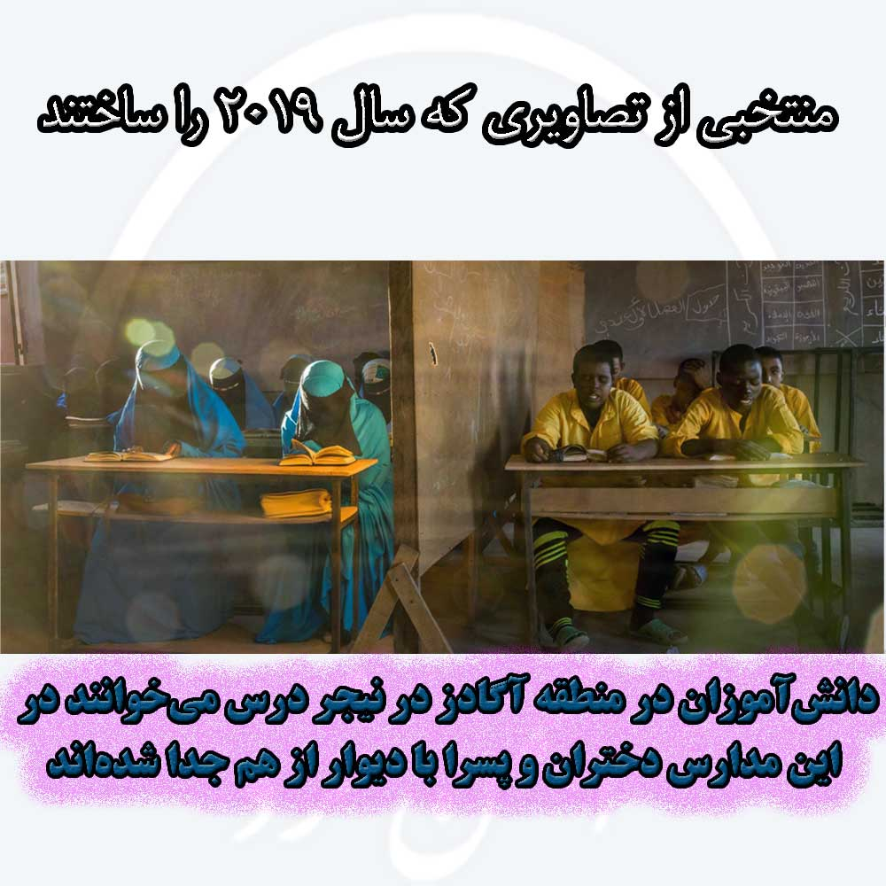 دانشآموزان در منطقه آگادز در نیجر درس میخوانند. در این مدارس دختران و پسرا با دیوار از هم جدا شدهاند.