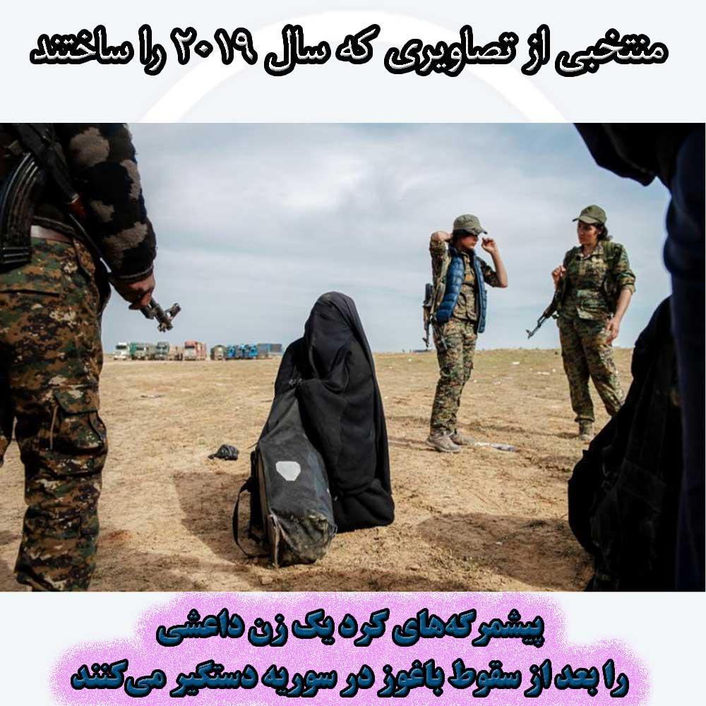 جنگجویانِ کرد یک زن داعشی را بعد از سقوط باغوز در سوریه در ماه مارس، محاصره کردهاند.