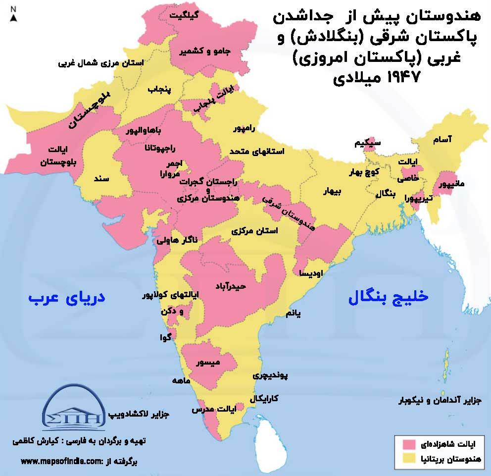 شبه قاره هند در 1947 پیش از استقلال