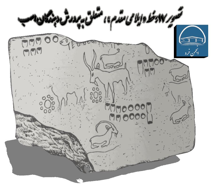 خط ایلامی مقدم، مربوط به پرورش دهندگان اسب