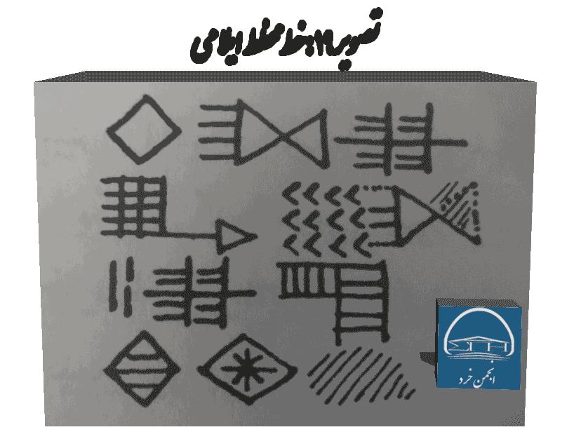 لوحی از خط مخطط ایلامی