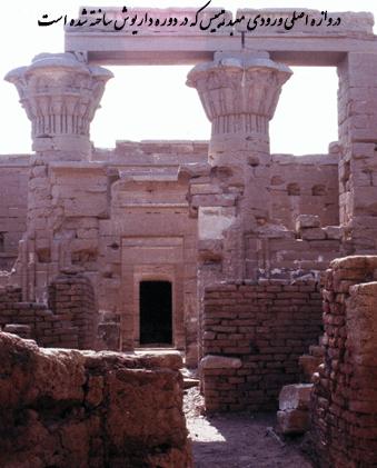 دروازه اصلی ورودی معبد هیبیس که در دوره داریوش ساخته شده است