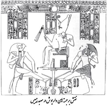 نقش برجسته های داریوش در معبد هیبیس