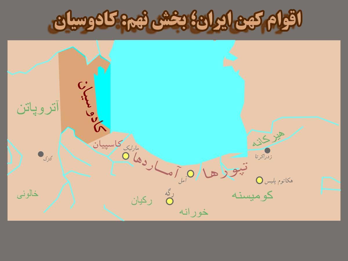 اقوام کهن ایران (بخش نهم: کادوسیان)