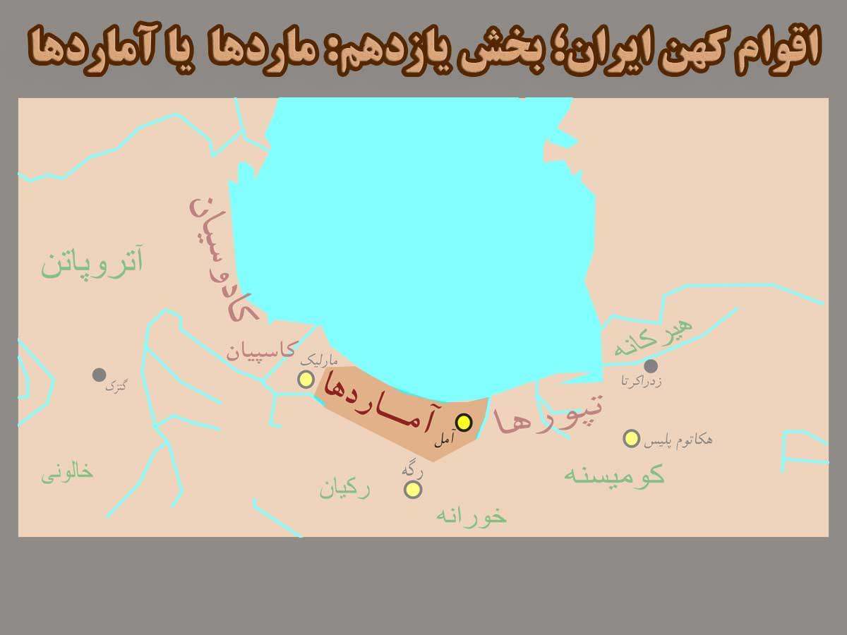 اقوام کهن ایران (بخش یازدهم: ماردها  یا آماردها)